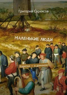 Маленькие люди - Григорий Саркисов — Ridero