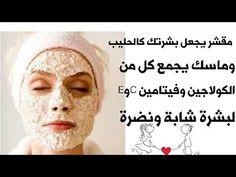 ecd5cc4e5 القضاء على تجاعيد الوجه والتخلص منها[ مقشر ممتاز +ماسك روعة لبشرة]  مشدودةوموحدة /ممكن للبشرة لحساسة. YouTube