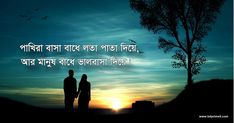 Romantic Bangla Love SMS for your Girlfriend. Send these Bangla love Sms directly to Girlfriends Phone. Are You Looking for LOVE shayari, Then Bookmark it. Bengali Poems, Love Sms, Bangla Quotes, Looking For Love, Romantic, Sayings, Movie Posters, Movies, Lyrics