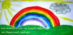 ουράνιο τόξο Rainbow, Birthday, Blog, Free, Rain Bow, Rainbows, Birthdays, Blogging, Dirt Bike Birthday