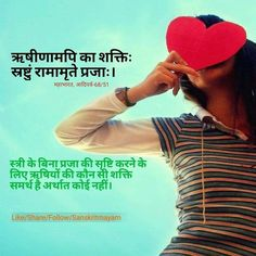 Sanskrit Quotes, Sanskrit Language, Chart, Thoughts, Photo And Video, Videos, Movie Posters, Instagram, Film Poster