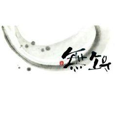 #혜담글씨 #일산파주김포캘리그라피 #캘리그라피 #캘스타그램 #캘리 #캘리그라피자격증 #무소유 #먹번짐. . . 빈마음이 곧 우리들의 마음이다. . 텅 비워야.. 울림이 있다. ... Japanese Calligraphy, Calligraphy Art, Japanese Painting, Chinese Painting, Chinese Brush, Asian Art, Cool Words, Instagram, Design
