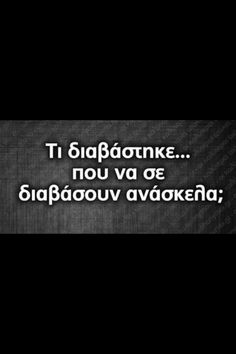 Γαμιδι Funny Status Quotes, Funny Statuses, Greek Memes, Greek Quotes, Just In Case, Sadness, Fun Stuff, Life, Stars