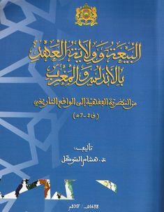 Al bay'a wa wilayat al 'ahd bi al andalus wa al maghrib 593 pages البيعة و ولاية العهد بالأندلس و المغرب