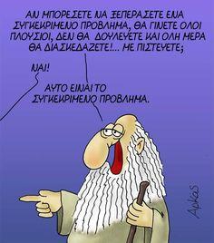 Το σκίτσο του Αρκά που εξηγεί σχεδόν τα πάντα (pics) | Plus: Viral | gazzetta.gr