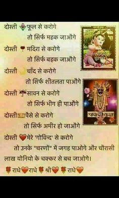 Radha Krishna Love Quotes, Lord Krishna, Spiritual Stories, Radhe Krishna, Faith In God, Trust God, Hare, Feelings, My Love
