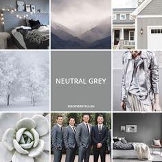 цвет осень зима 2017 2018 pantone серый neutral grey color