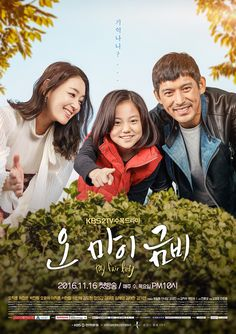 Oh My Geum Bi, a.k.a. My Fair Lady (South Korea, 2016; KBS2). Starring Heo Jung-eun, Oh Ji-ho, Park Jin-hee, Oh Yoon-ah, Seo Hyun-chul, Lee In-hye, Lee Jee-hoon, and more. Aired Wednesdays & Thursdays at 10 p.m. (2 eps/week; 16 episodes total.) [Info via AsianWiki & KBS Media.] >>> Available on DramaFever, OnDemandKorea & Viki. (Updated: Jan. 25, 2017)