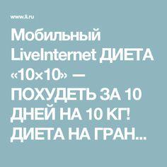 Мобильный LiveInternet ДИЕТА «10×10» — ПОХУДЕТЬ ЗА 10 ДНЕЙ НА 10 КГ! ДИЕТА НА ГРАНИ ФАНТАСТИКИ!   галина5819 - Дневник галина5819  