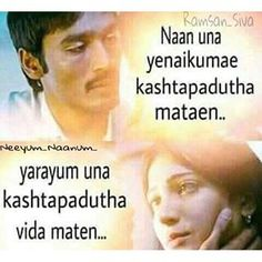 Nice images of love with quotes for boyfriend in tamil movies