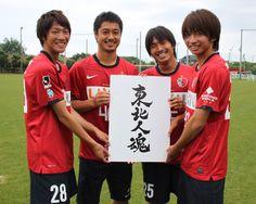 柴崎岳 2011 東北人魂 Soccer Guys, Football, Japan, Sports, Soccer, Hs Sports, Futbol, American Football, Sport