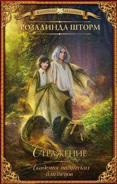 «Академия магических близнецов. Отражение» Розалинда Шторм