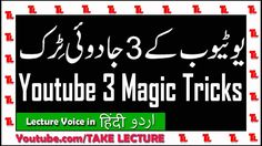 Youtube magic maybe you don't know || trick by Take Lecture in Urdu/Hindi