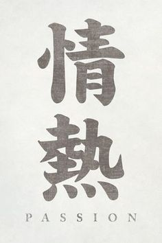 Japanese Calligraphy Passion, poster print - Keep Calm Collection Chinese Symbol Tattoos, Japanese Tattoo Symbols, Japanese Symbol, Japanese Tattoo Art, Japanese Kanji, Chinese Symbols, Japanese Words, Japanese Art, Japanese Sleeve