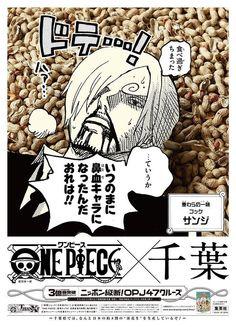 """サンジ「…ていうかいつの間に鼻血キャラになったんだ!おれは!!」 千葉県では、なんと日本の約8割の""""落花生""""を生産しているぞ!"""
