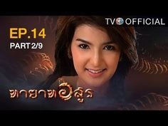 Popular Right Now - Thailand : ทายาทอสร TayatArsoon EP.14 ตอนท 2/9 | 10-07-59 | TV3 Official http... via Digitaltv Thaitv http://ift.tt/29sYobZ
