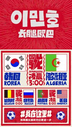 World cup group stage Teaser animation gif design for taobao Social Campaign #我在这里# Art direction by Wang2mu / Animation by Ying