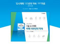 10만명 이상이 이용하는 프레젠테이션 PPT, 인포그래픽전문 디자인회사 Ppt Design, Editorial, Layout, Chart, Business, Page Layout, Store, Business Illustration