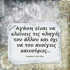 Greek Quotes, Relationship Quotes, Religion, How Are You Feeling, Love You, Letters, Feelings, Paracord, Words