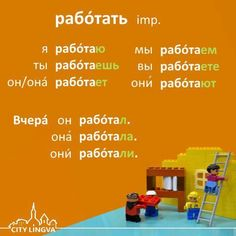 The verb ''work'' in russian ★