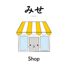 Learn Japanese, one word at a time! Cute Japanese Words, Learn Japanese Words, Japanese Quotes, Japanese Phrases, Study Japanese, Learning Japanese, Learning Italian, Japanese Language Lessons, Korean Language Learning