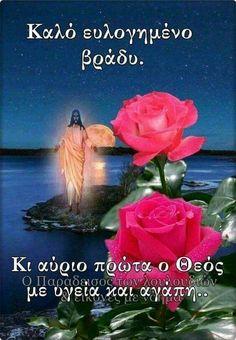 Good Night, In This Moment, Anastasia, Decor, Funny Emoticons, Nighty Night, Decoration, Decorating, Good Night Wishes