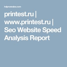 printest.ru | www.printest.ru | Seo Website Speed Analysis Report