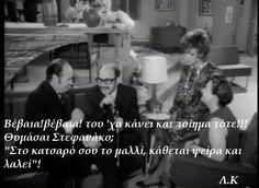 Της Ζήλειας Τα Καμώματα Old Greek, Happy Day, How To Memorize Things, Old Things, Cinema, Lol, Classic, Funny, Quotes