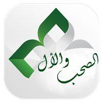 سلسلة محاضرات فكرة شاملة عن الكتاب المقدس (الإصدار الأول الكامل)- أبوالمنتصر محمد شاهين التاعب   الصحب والأل