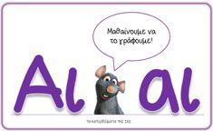 Ενότητα 5 – Σκανταλιές – Τα κατορθώματα της… ? Greek Language, Education, Learning, Greek, Studying, Teaching, Onderwijs