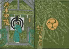 神のやしろを想う 東京の神社御朱印帳