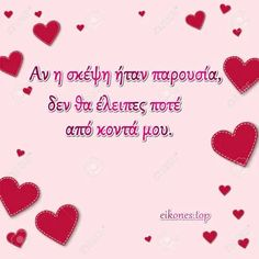 Greek Words, Forever Love, Picture Quotes, Life Lessons, Life Is Good, Romantic, Messages, Cards, Tattoos