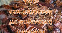 Μπαλάκια τυρί μπέικον .: Απόκριες .: Ματιά Beef, Food, Meat, Essen, Meals, Yemek, Eten, Steak