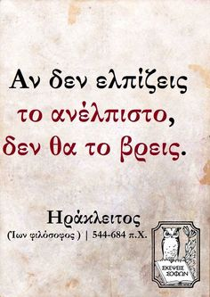 Favorite Quotes, Best Quotes, Funny Quotes, Religion Quotes, Wisdom Quotes, Feeling Loved Quotes, Philosophical Quotes, Greek Words, Greek Quotes