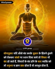 Meditation In Hindi, Meditation Quotes, Chakra Meditation, Gernal Knowledge, General Knowledge Facts, Knowledge Quotes, Yoga Mantras, Vedic Mantras, Ramdev Yoga