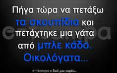 Funny Images, Funny Photos, Funny Greek Quotes, Let's Have Fun, Try Not To Laugh, Funny Stories, Stupid Funny Memes, Funny Cartoons, True Words