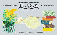 イベント出展情報です  リメ缶作家chieさんと変態植物屋GREEN JAMさんとの スペシャルコラボで出展します  是非遊びに来てください #ものことひと市 #フローリスト #月刊フローリスト #リメ缶 #観葉植物 #珍奇植物