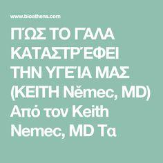 ΠΏΣ ΤΟ ΓΆΛΑ ΚΑΤΑΣΤΡΈΦΕΙ ΤΗΝ ΥΓΕΊΑ ΜΑΣ (KEITH Němec, MD) Από τον Keith Nemec, MD Τα