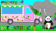 Машинка: Фургон с едой. Кто что ест. Развивающие мультики про машинки