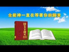 【東方閃電】全能神教會神話詩歌《全能神一直在等著你的歸來》
