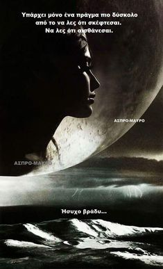 Greek Quotes, Good Night, Spirit, Mindfulness, Wisdom, Thoughts, Words, Movie Posters, Inspiration
