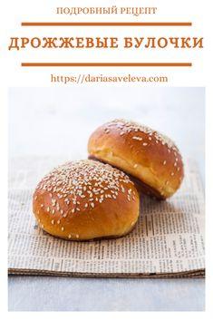 Мягкие сливочные булочки из дрожжевого теста подойдут на завтрак, пикник или станут основой для бургеров. Pain, Hamburger, Bread, Food, Brot, Essen, Baking, Burgers, Meals