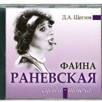 Аудиокнига Судьба - шлюха Фаина Раневская