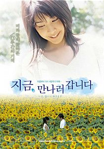 Be With You (2004) : effective character development, ending with 00's love story.