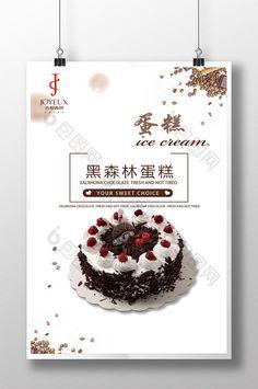 Black Forest Cake Poster. #dessert #cake #food #poster #pikbest #teatime #design #templates #blog #bread #diy #bakery