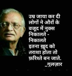 Kalpesh I Deora Shyari Quotes, Desi Quotes, Motivational Picture Quotes, Marathi Quotes, Hindi Quotes On Life, People Quotes, True Quotes, Words Quotes, Inspirational Quotes