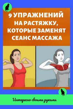 Красота и здоровье: Девять упражнений на растяжку, которые заменят сеанс массажа в домашних условиях #интересно #здоровье #советы #красота Sport Body, Healthy Tips, Pilates, Anatomy, Massage, Health Fitness, Exercise, Workout, Humor