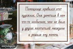 «Помощнице нравился этот художник. Она заметила в нем что-то необычное, чего не было у других посетителей магазина и решила ему помочь.»  https://soundcloud.com/funbayu/miracle-defective  #Вдохновение #Любовь #ВдохновляющаяИстория #Психология #Сказка #Писательство #Сокровище #Чудо #Магазин #Творчество #Цитаты #Мотиваторы #Тренинги #Успех #Притча #Юность #Предназначение #ОлегФунбаю #КристинаКашкан #Тренинги #Пишемсдушой #картина #холст #художник #историялюбви