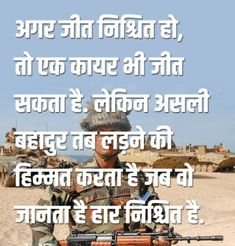 19 Best Indian Army Images Indian Army Slogan Indian Army Quotes