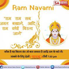 ram navmi wishes in hindi Ram Navmi, Happy Ram Navami, Believe In God Quotes, Shri Guru Granth Sahib, Birthday Posts, Happy Wishes, Happy New Year 2019, Books To Buy, Quote Posters